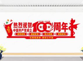 红色建党一百周年文化墙