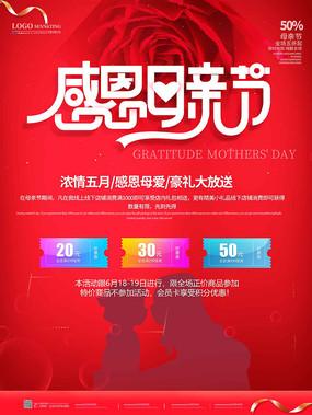 红色母亲节海报设计