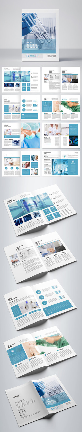 简约大气蓝色医疗画册设计