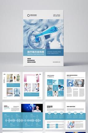 简约医疗画册设计