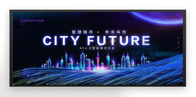 蓝色精美科技风智慧城市背景