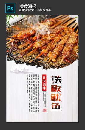 美味中华美食之铁板鱿鱼海报