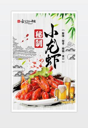 秘制小龙虾美食展板设计