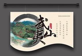 武夷山旅游吊旗