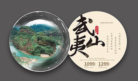武夷山旅游地贴横版