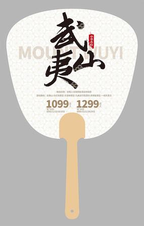 武夷山旅游广告扇