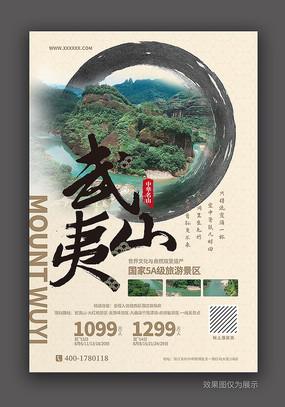武夷山旅游海报
