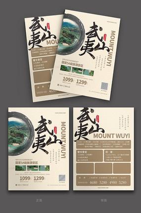武夷山旅游宣传单