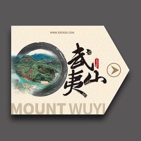 武夷山旅游指引牌横版