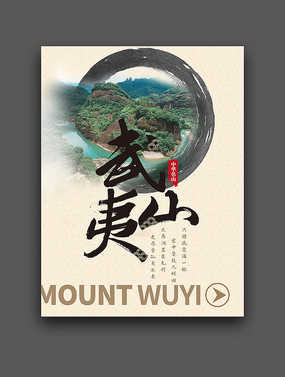 武夷山旅游指引牌竖版