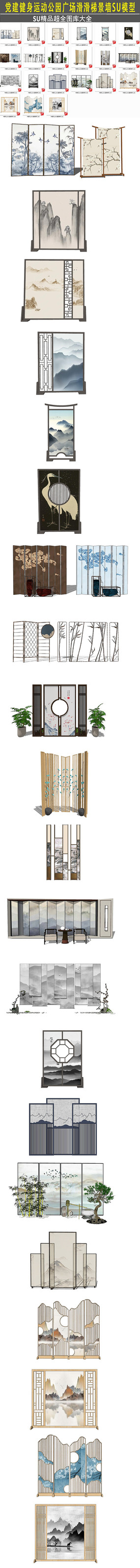 新中式风山水水墨画屏风SU模型