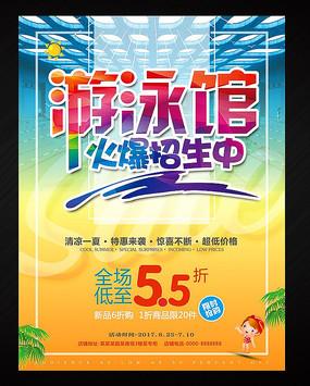 游泳馆宣传海报