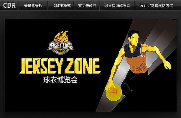 原创篮球博览会背景设计