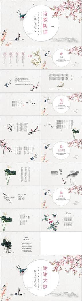 中国风诗歌朗诵ppt