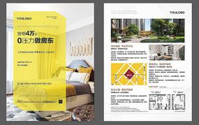 房地产公寓项目宣传单