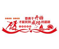 红色企业励志文化墙