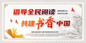 简约大气倡导全民阅读共建书香中国宣传展板