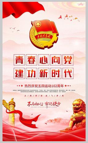 纪念五四运动102周年五四青年节海报