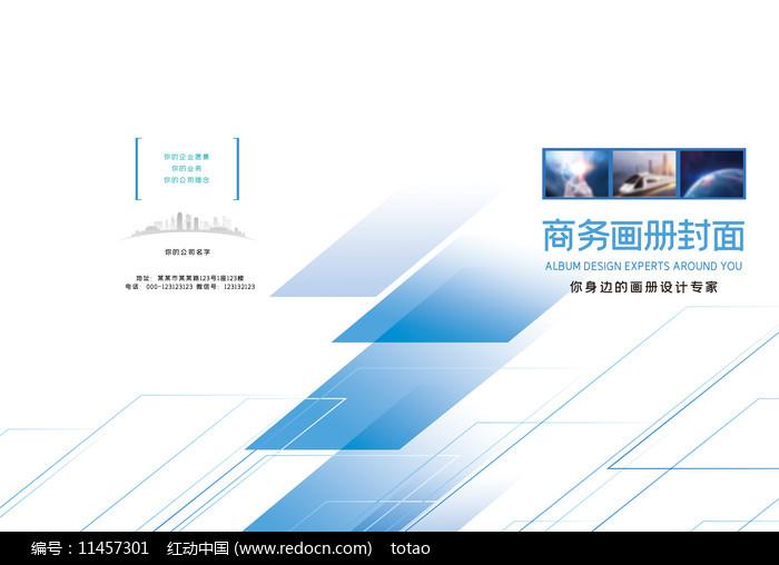 蓝色几何风格画册封面图片