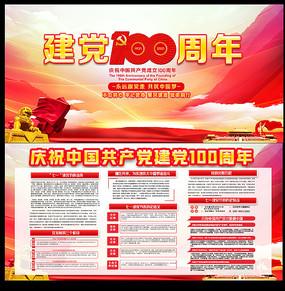 庆祝建党100周年宣传展板