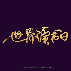 世界读书日书法毛笔字