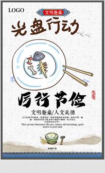 食堂文化光盘行动海报设计