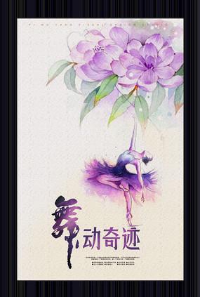 水彩手绘舞动奇迹宣传海报
