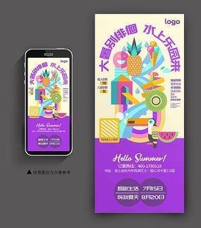 水上乐园手机端海报