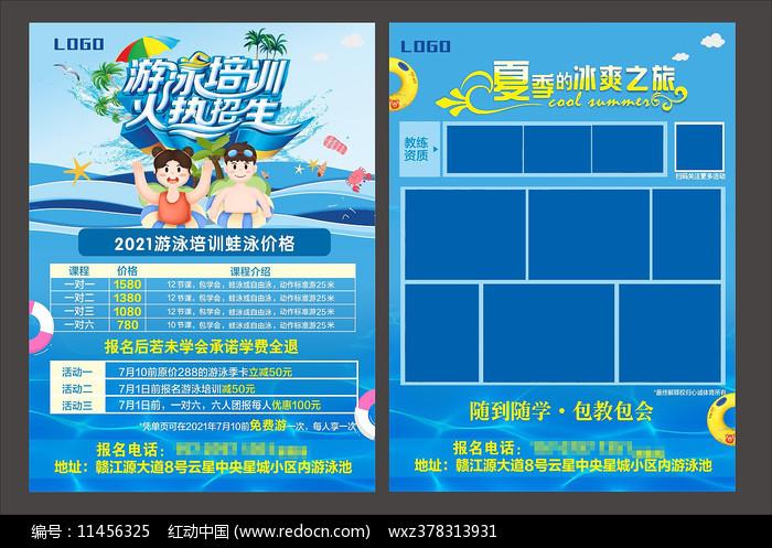 游泳培训宣传单图片