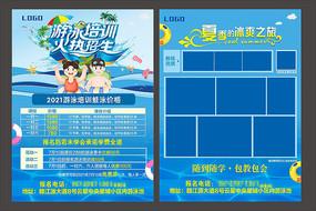 游泳培训宣传单