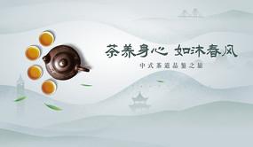 茶道茶文化海报