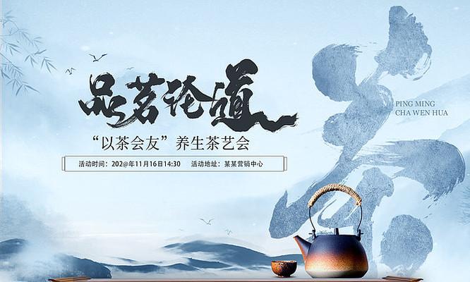 茶文化茶艺会海报