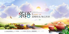 茶叶中国茶道唯美创意海报