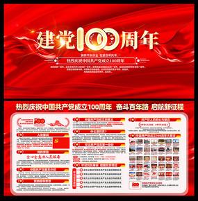 党的光辉历程建党100周年党史展板