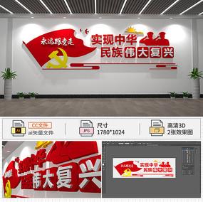 党建实现中华民族伟大复兴文化墙