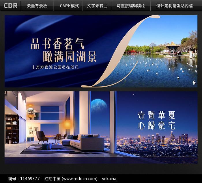 房地产广告背景设计图片