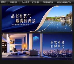 房地产广告背景设计