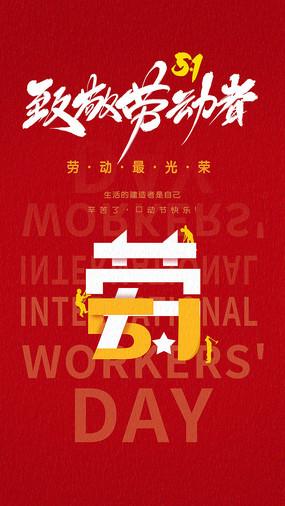 劳动节海报设计