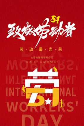 红色大气创意文字51五一劳动节海报