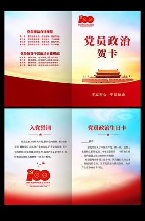 建党100周年党员政治贺卡模板下载