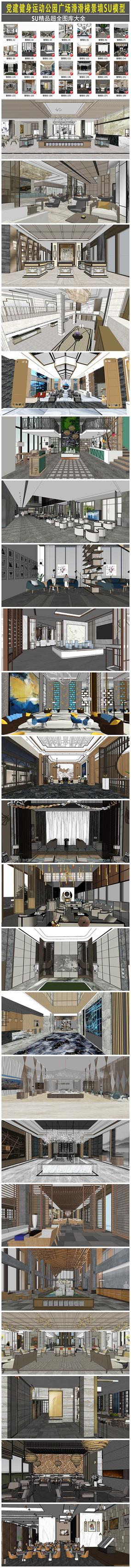 欧式法式新中式售楼部会所营销中心SU模型