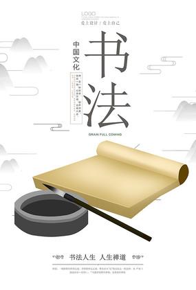 书法中国风宣传海报