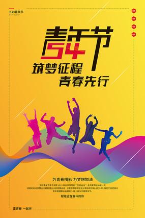 扁平化54青年节筑梦征程青春先行宣传海报
