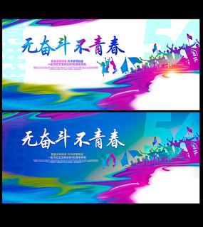 炫彩时尚54青年节背景板展板设计