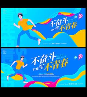 炫彩时尚54青年节宣传海报设计