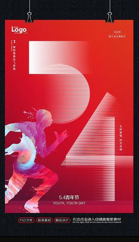 创意54五四青年节海报设计