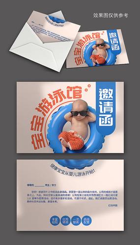 创意可爱儿童游泳宣传邀请函