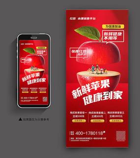 创意团购新鲜苹果手机端海报PSD