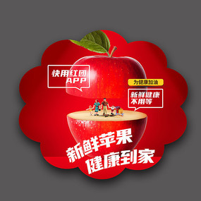 创意新鲜苹果团购地贴PSD