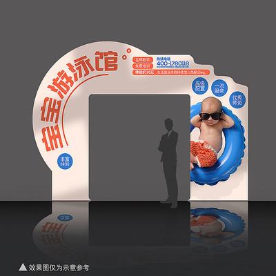 创意异形儿童游泳活动拱门